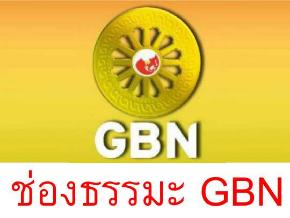 GBN TV or DMC